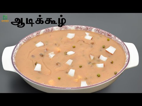 ஆடிக்கூழ் – Aadi kool, Srilankaan style Aadi kool,how to make aadi kool