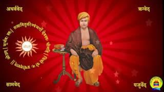 ऋषि दयानंद सरस्वती को नमन है बारम्बार Dayananda Saraswati