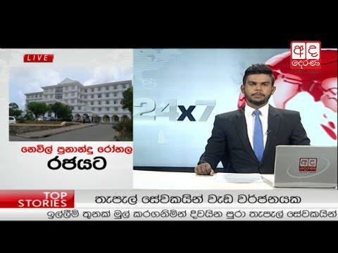 Ada Derana Late Night News Bulletin 10.00 pm - 2017.06.27