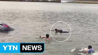 호수에 빠진 사람, 고등학교 수영부 학생들이 구했다 / YTN