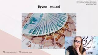 """""""Скоростное наращивание ресниц"""" с Ириной Андреевой"""