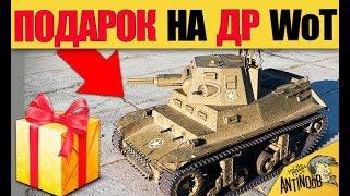 НОВЫЙ ПРЕМ ТАНК В ПОДАРОК НА ДЕНЬ РОЖДЕНИЯ World of Tanks!