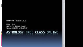 [FREE]ASTROLOGY ONLINE COURSE LESSON2星體落入星座(太陽,月亮、水星)