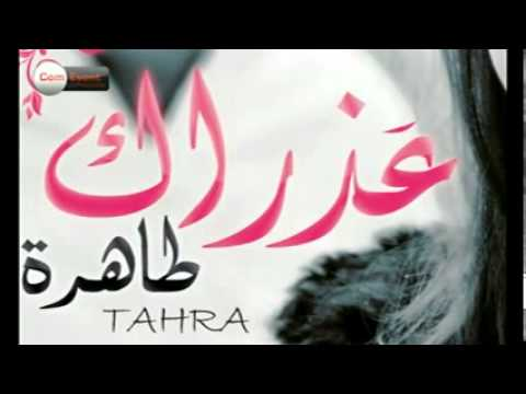 "Tahra Hmimich  ""3adrak"""