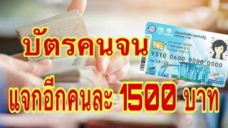 บัตรคนจนเฮ รัฐแจกอีกคนละ 1500 บาท ได้วันใหน เช็คด่วน