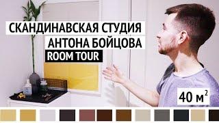 Обзор скандинавской студии Антона + умный дом Xiaomi | Ванная, гардеробная + маленькая прихожая