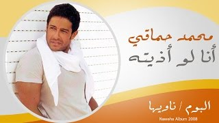Mohamed Hamaki - Ana Low Azetoh | محمد حماقى - انا لو اذيته