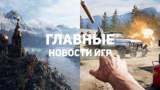 Главные новости игр | GS TIMES [GAMES] 09.09.2018 | Metro: Exodus, Far Cry 5, Kingdoms of Amalur