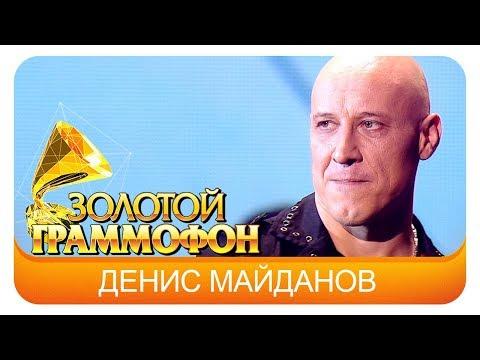 Денис Майданов  - Вечная Любовь (Live, 2015)