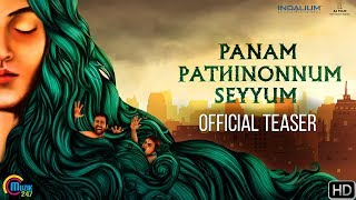 Pannam Pathinonnum Seyum | Official Teaser | Barani | YOG Japee | M.S.Bhaskar | Tamil Movie