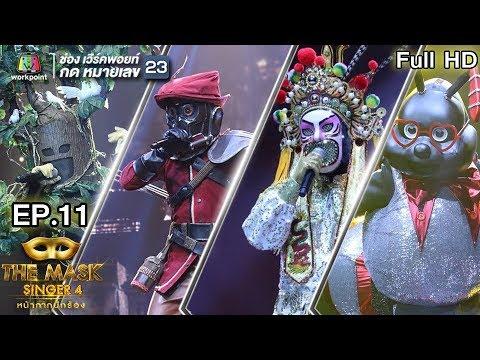 The Mask Singer หน้ากากนักร้อง4 | EP.11 | Group D | 19 เม.ย. 61 Full HD