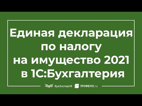 Единая декларация по налогу на имущество 2021 в 1С 8.3 Бухгалтерия