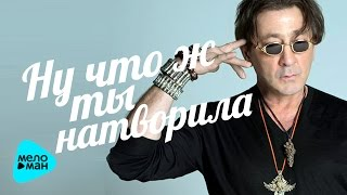 Григорий Лепс   Ну что ж ты натворила   (Live, 2017)
