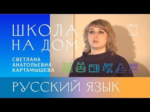 Курсовая подготовка к сдаче ЕГЭ по русскому языку. Задание № 10