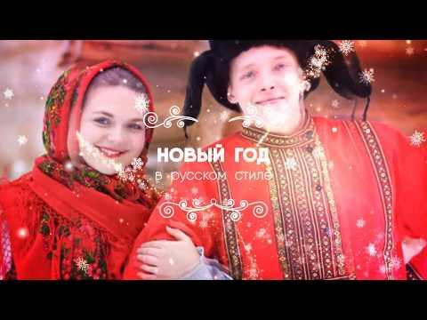 Новый Год «Russian Style» 2020