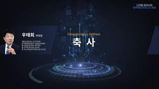 디지털 경제시대 블록체인 비즈니스 포럼 (우태희 대한상공회의소 상근부회장 축사영상)