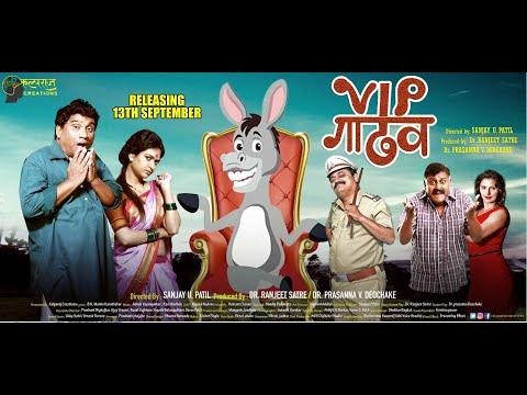 VIP Gadhav Movie Picture