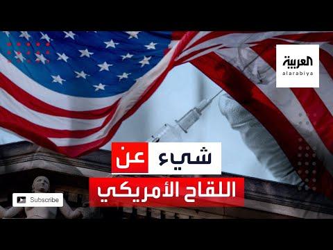 العرب اليوم - شاهد: معلومات عن اللقاح الأميركي وموعد توزيعه