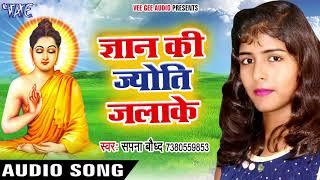 2017 की सबसे हिट देवी गीत Gyan Ki Jyoti