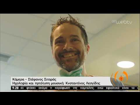 Αυτοψία της Όλγας Τρέμη στο νοσοκομείο αναφοράς «Αττικόν» | 09/04/2020 | ΕΡΤ