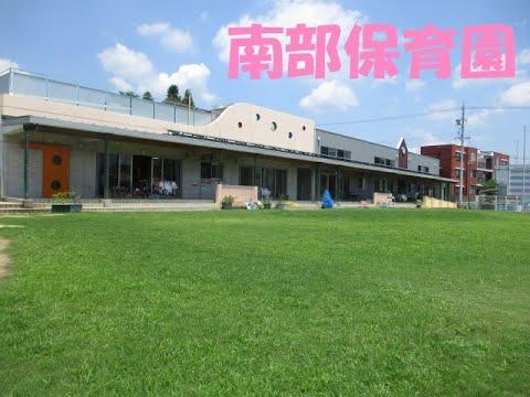 Nambu Nursery School
