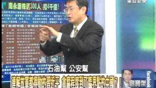 連解放軍都得動的習近平貪腐程度到了臨界點的中國!20140402-06