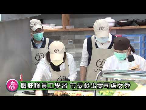 關懷訪視喜憨兒庇護商店 韓國瑜呼籲民眾多支持弱勢團體