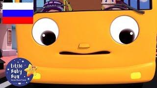 Детские песни   Детские мультики   колеса в автобусе песня   Новые серии   Литл Бэйби Бам