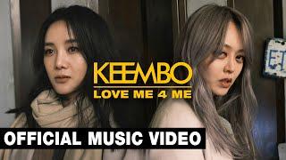 KEEMBO - Love Me 4 Me