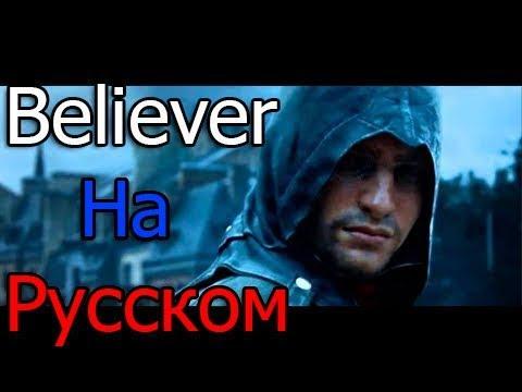 """Assassin's Creed – Believer ★ (На Русском) ★ Уникальный Клип - (2017)  - ✔ """"Музыкант Вещает"""""""