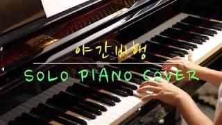 백예린 (Yerin Baek) - 야간비행 Piano Cover (악보)