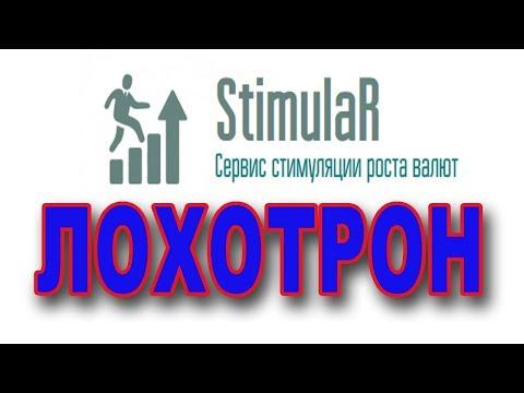 Сервис стимуляции роста валют -  ЛОХОТРОН!