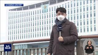 '1400억 사기' 대부업자 중형.. 오락가락 사기판결