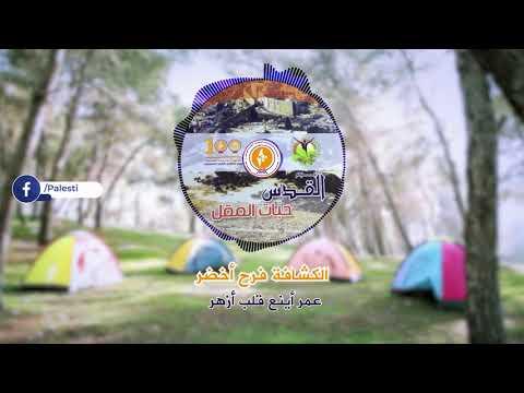 أنشودة - الكشافة فرح أخضر - ألبوم القدس حبات المقل