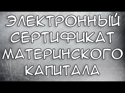 Электронный Сертификат на Материнский капитал 2021