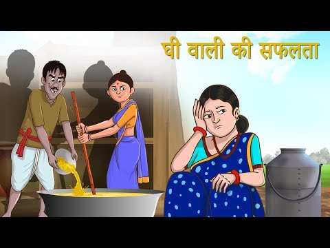 GHEEWALI KI SAFALTA - MORAL HINDI KAHANIYA - SSOFTOONS HINDI FAIRY TALES –BEDTIME STORIES FOR KIDS