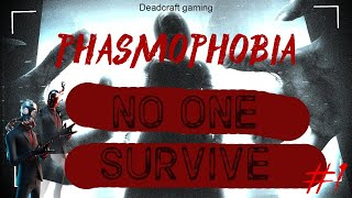 PHASMOPHOBIA No one survive | | episode 2