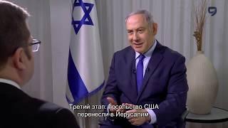 Эксклюзивное интервью премьер-министра Биньямина Нетаньягу 9 каналу.