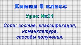 Химия 8 класс Урок 21 - Соли: состав, классификация, номенклатура, способы получения.