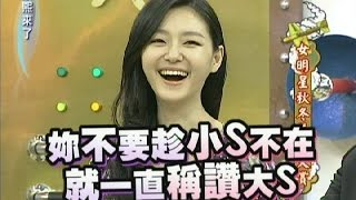 2011.11.29康熙來了完整版 女明星秋冬美鞋大賞