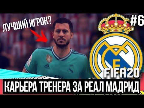 FIFA 20 | Карьера тренера за Реал Мадрид [#6] | Азар тащит РЕАЛ? Кто лучший игрок? Кем усилить?