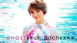 ГОСТЬЯ В ДОСПЕХАХ I GHOST IN THE SHELL SUPER_VHS МЭШАП