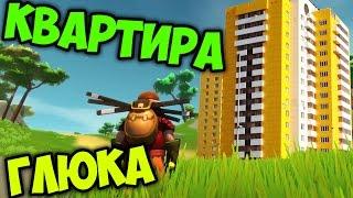 Scrap Mechanic КВАРТИРА ГЛЮКА