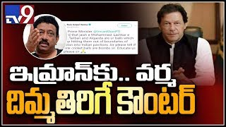 RGV lashes out Pakistan Prime Minister over Pulwama attack - TV9