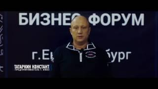 New marketing форум в г. Екатеринбург Отчетное видео