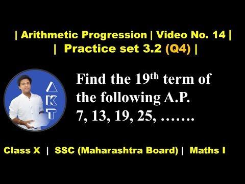Arithmetic Progression   Class X   Mah. Board (SSC)   Practice set 3.2 (Q4)