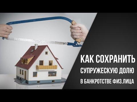 Как сохранить совместное имущество при банкротстве супруга?
