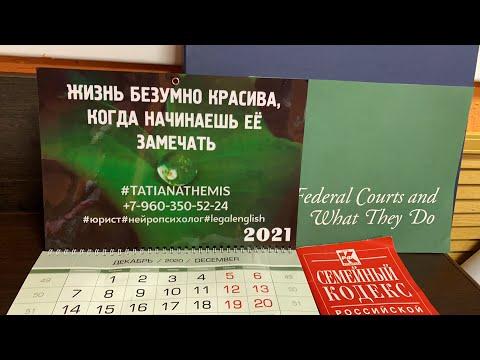 Восстановление в родительских правах и ограничение родительских прав/ст.72-74 СК РФ/26.11.20