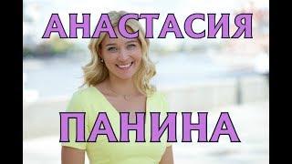 Анастасия Панина - биография, личная жизнь. Актриса сериала Обман