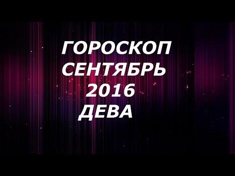 Июнь 2016 гороскоп весы